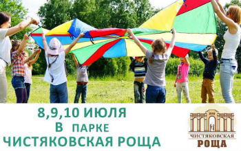 Программа на 8, 9, 10 июля в РОЩЕ!