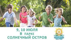 Программа на 9, 10 июля парка СОЛНЕЧНЫЙ ОСТРОВ!