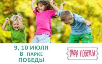 Программа на 9, 10 июля в парке ПОБЕДЫ!