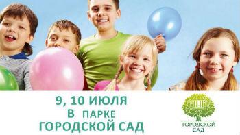 Программа на 9, 10 июля в парке Гор. Сад!