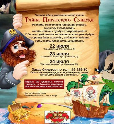 КВЕСТ «Тайна пиратского сундука»